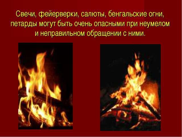 Свечи, фейерверки, салюты, бенгальские огни, петарды могут быть очень опасным...