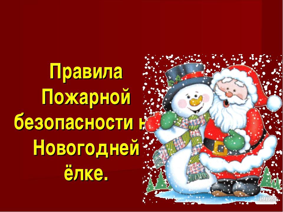 Правила Пожарной безопасности на Новогодней ёлке.
