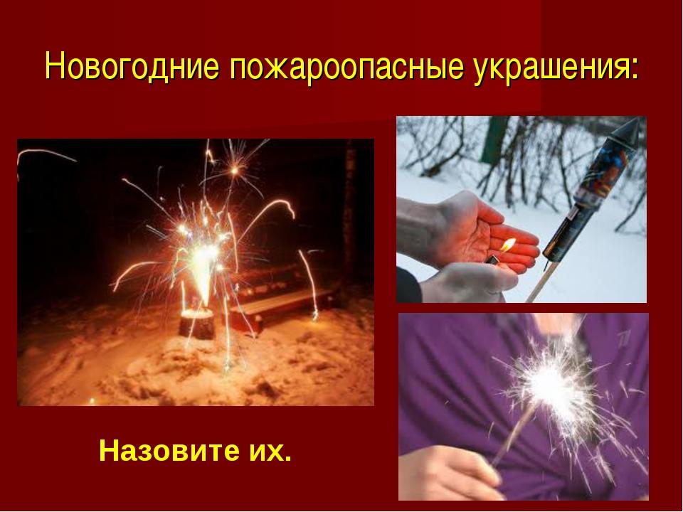 Новогодние пожароопасные украшения: Назовите их.