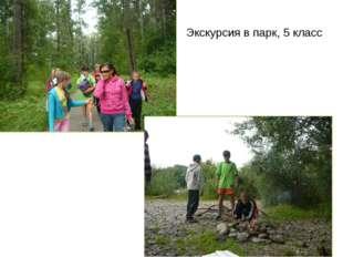 Экскурсия в парк, 5 класс