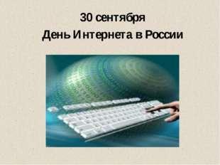 30 сентября День Интернета в России