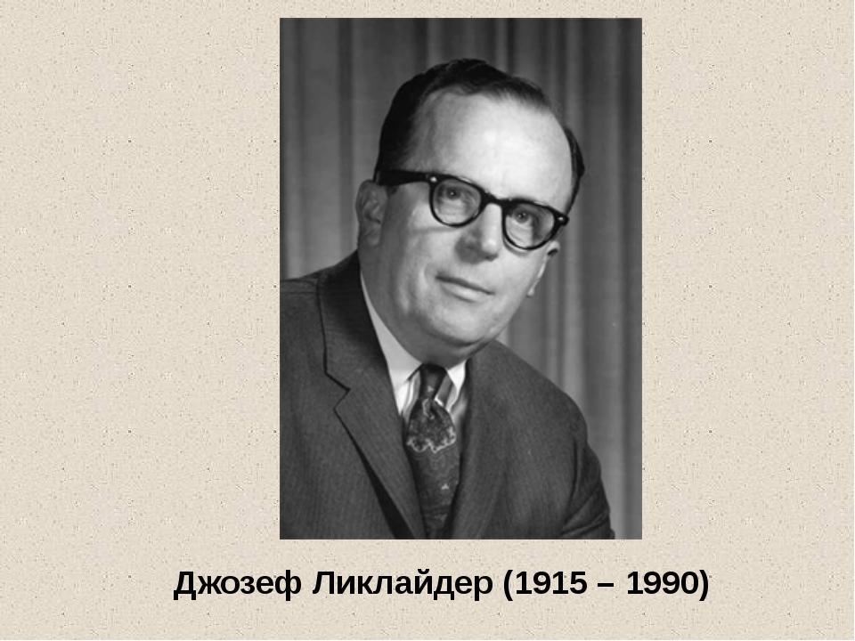 Джозеф Ликлайдер (1915 – 1990)