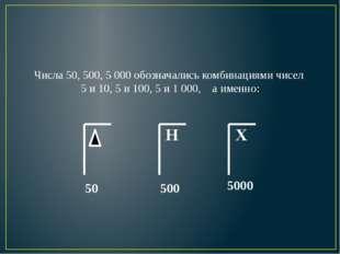 I – 1 VI – 6 II – 2 VII – 7 III – 3 VIII – 8 IV – 4 IX – 9 V – 5 X – 10 L –