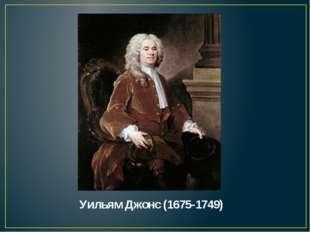 Джон Непер (1550-1617) Число е