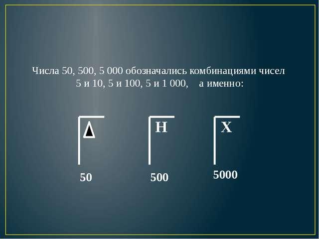I – 1 VI – 6 II – 2 VII – 7 III – 3 VIII – 8 IV – 4 IX – 9 V – 5 X – 10 L –...