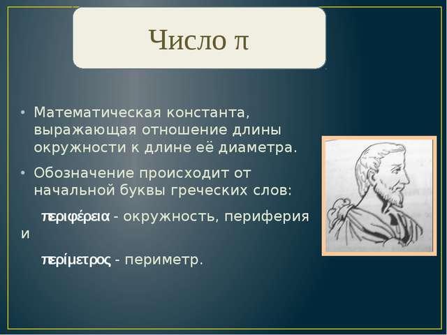 «Это я знаю и помню прекрасно; Пи многие знаки мне лишни, напрасны» π =3,1415...