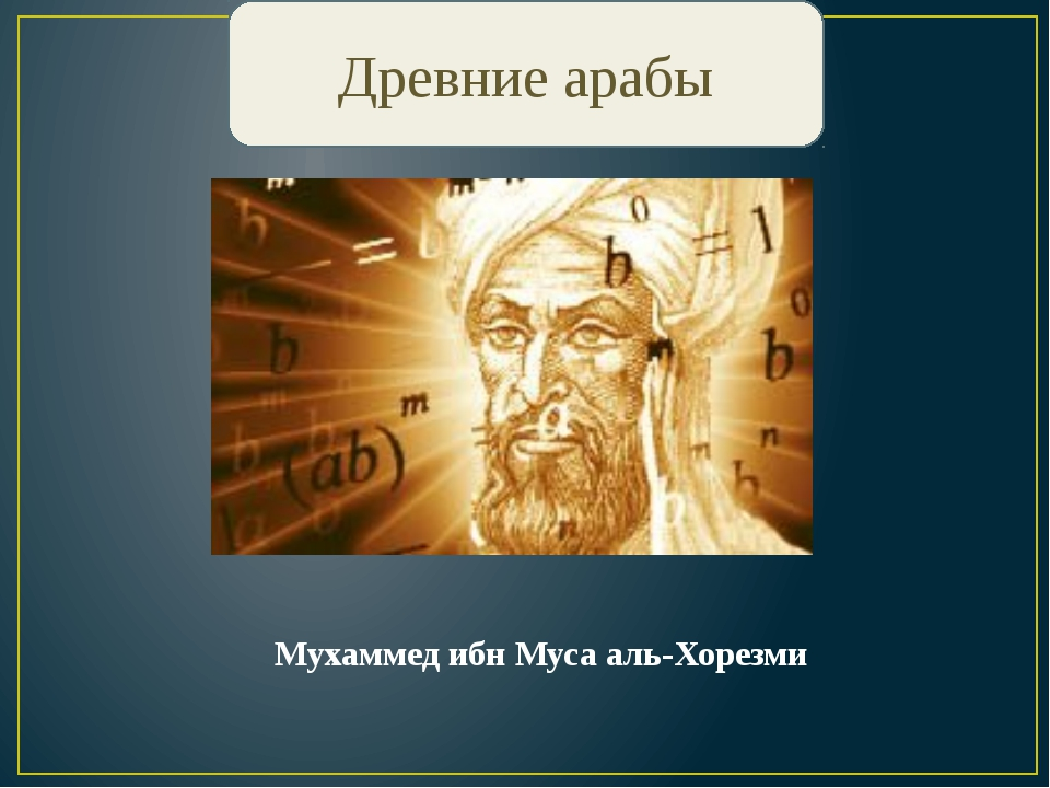 Европа Сильвестр II (Герберт) 2 апреля 999 — 12 мая 1003