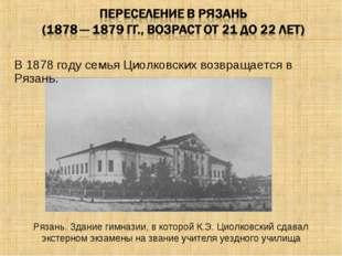 В 1878 году семья Циолковских возвращается в Рязань. Рязань. Здание гимназии,