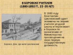 В 1880 году Константин Циолковский сдает экзамены на звание учителя уездной ш