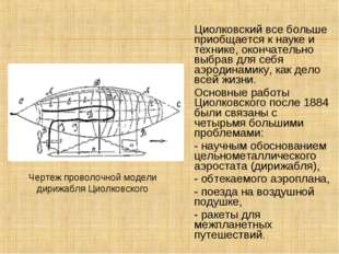 Циолковский все больше приобщается к науке и технике, окончательно выбрав для