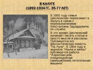В 1892 году семья Циолковских переезжает в Калугу в связи с переназначением К