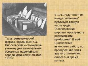 Тела геометрической формы, сделанные К.Э. Циолковским и служившие ученому для