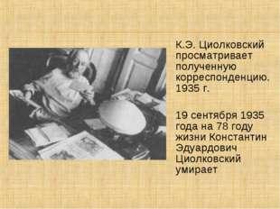 К.Э. Циолковский просматривает полученную корреспонденцию. 1935 г. 19 сентябр