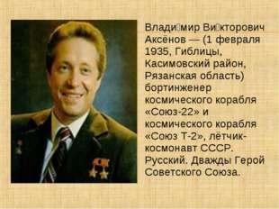 Влади́мир Ви́кторович Аксёнов — (1 февраля 1935, Гиблицы, Касимовский район,