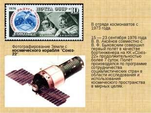 """Фотографирование Земли с космического корабля """"Союз-22"""". В отряде космонавтов"""