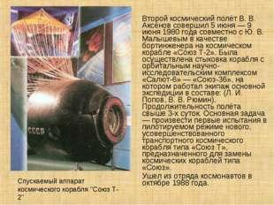 Второй космический полёт В. В. Аксёнов совершил 5 июня — 9 июня 1980 года сов