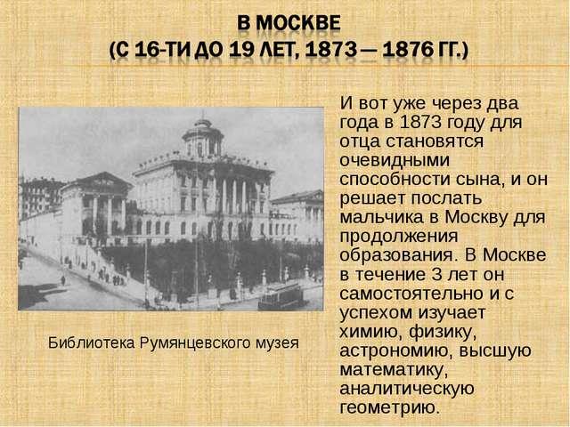 И вот уже через два года в 1873 году для отца становятся очевидными способнос...