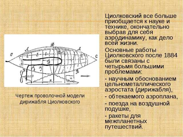 Циолковский все больше приобщается к науке и технике, окончательно выбрав для...