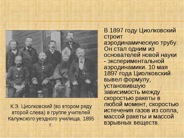 В 1897 году Циолковский строит аэродинамическую трубу. Он стал одним из основ...
