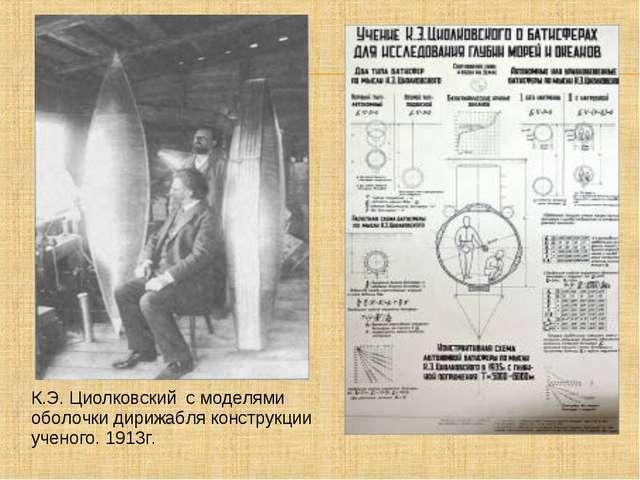 К.Э. Циолковский с моделями оболочки дирижабля конструкции ученого. 1913г.