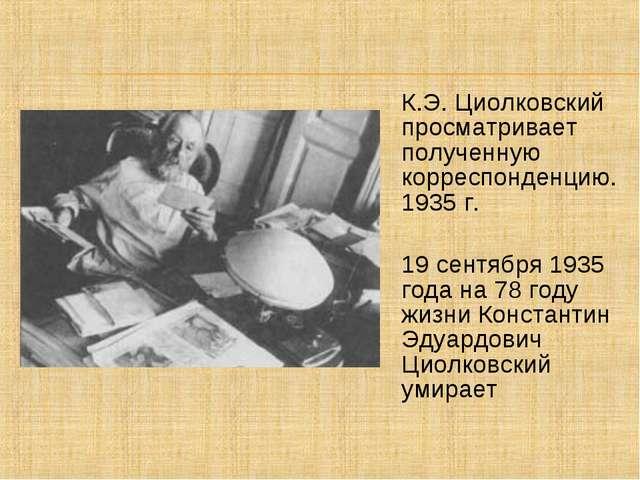 К.Э. Циолковский просматривает полученную корреспонденцию. 1935 г. 19 сентябр...