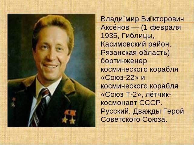 Влади́мир Ви́кторович Аксёнов — (1 февраля 1935, Гиблицы, Касимовский район,...