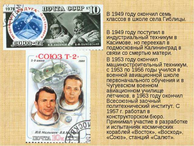 В 1949 году окончил семь классов в школе села Гиблицы.  В 1949 году поступил...