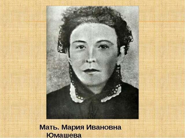 Мать. Мария Ивановна Юмашева