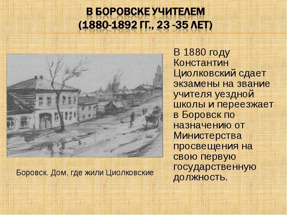 В 1880 году Константин Циолковский сдает экзамены на звание учителя уездной ш...