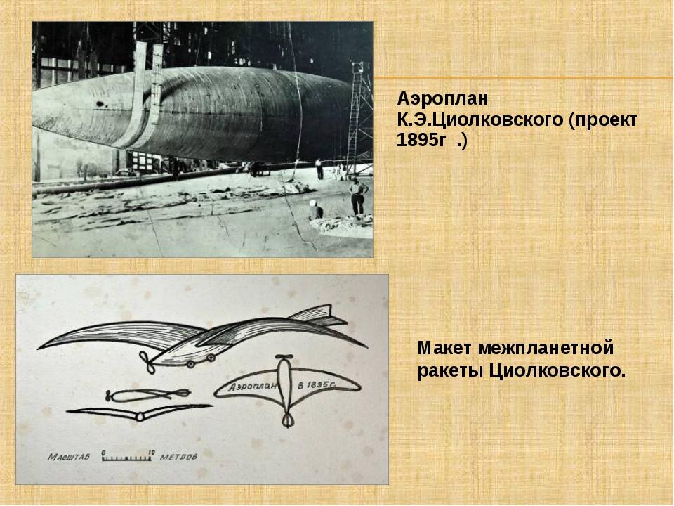Аэроплан К.Э.Циолковского (проект 1895г .) Макет межпланетной ракеты Циолковс...
