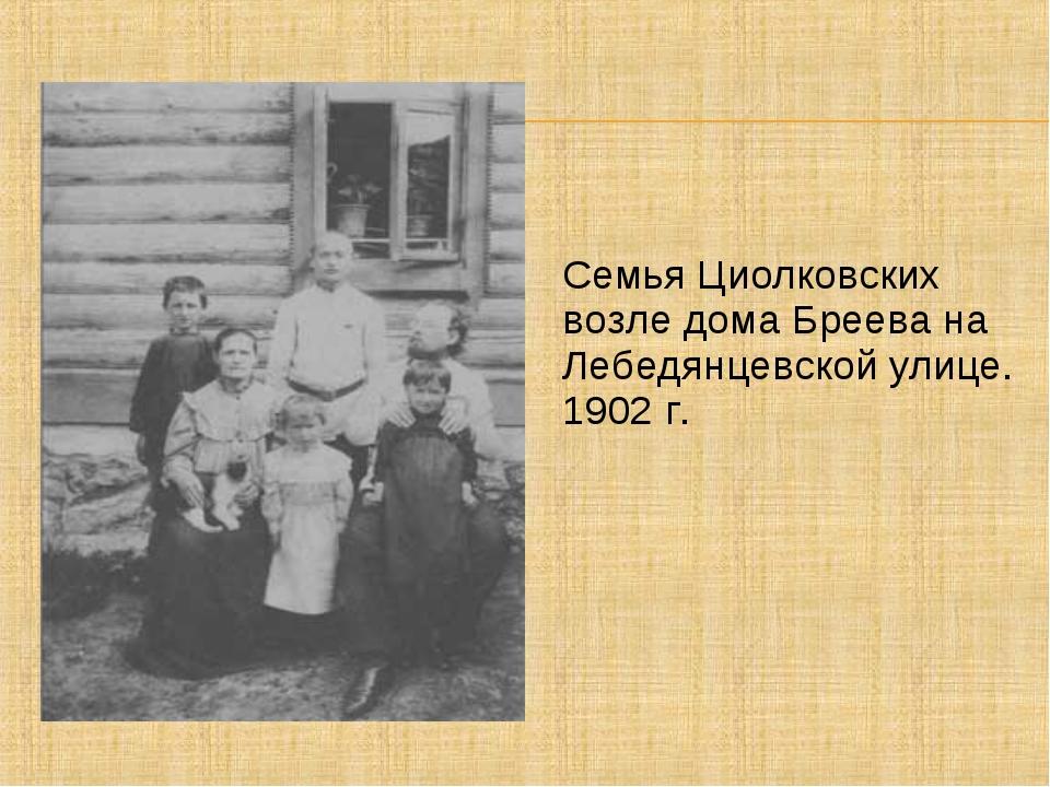 Семья Циолковских возле дома Бреева на Лебедянцевской улице. 1902 г.
