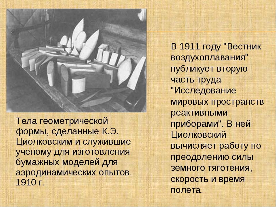 Тела геометрической формы, сделанные К.Э. Циолковским и служившие ученому для...