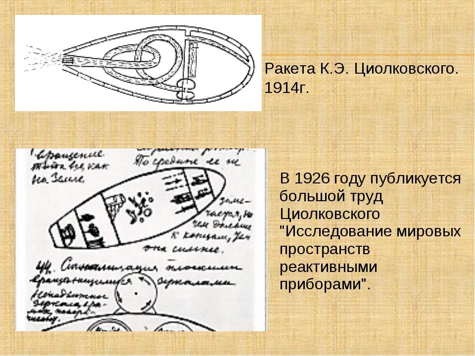 """В 1926 году публикуется большой труд Циолковского """"Исследование мировых прост..."""