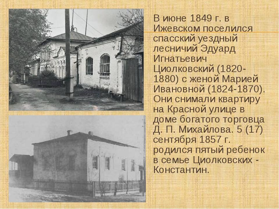 В июне 1849 г. в Ижевском поселился спасский уездный лесничий Эдуард Игнатьев...