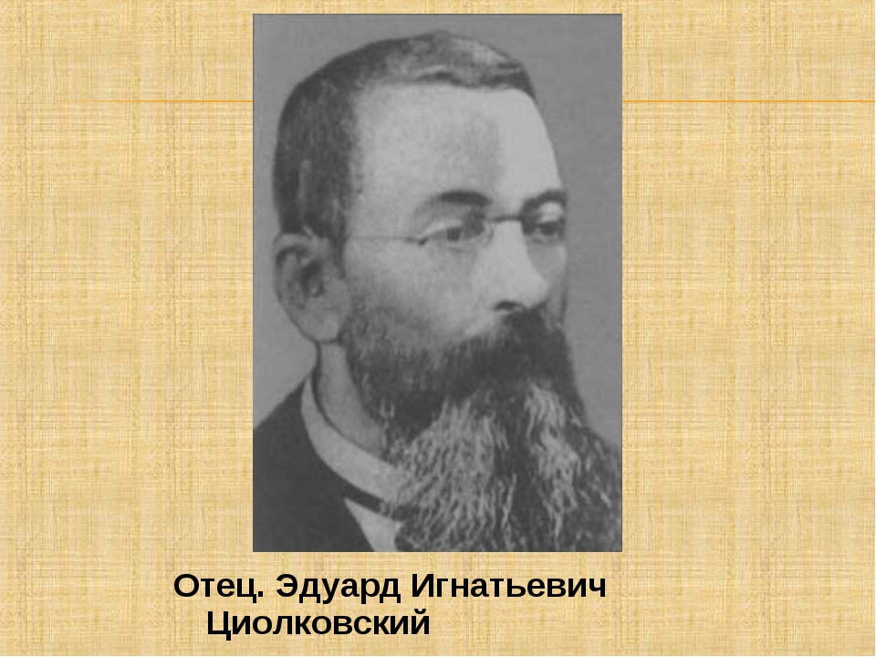 Отец. Эдуард Игнатьевич Циолковский