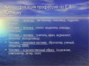 Классификация профессий по Е.А. Климову Человек – природа: (ветеринар, пчелов