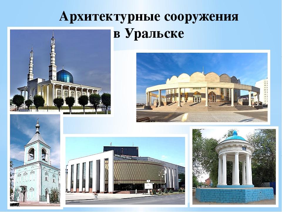 Архитектурные сооружения в Уральске
