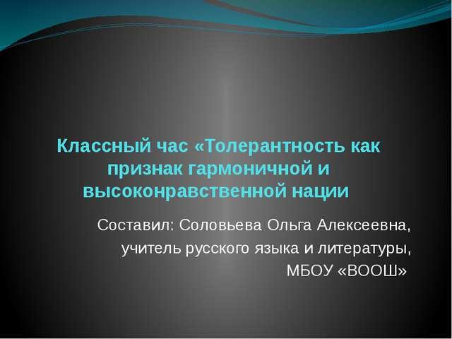Классный час «Толерантность как признак гармоничной и высоконравственной наци...