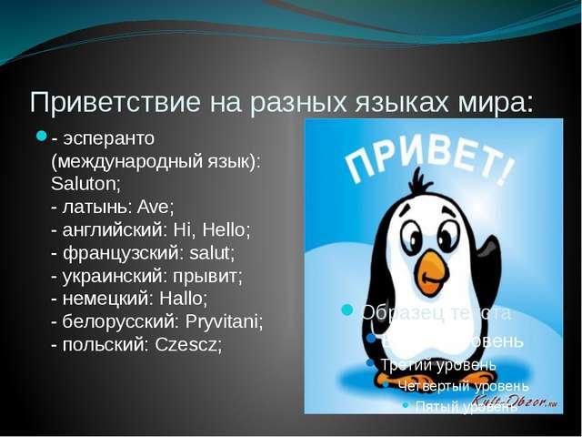Приветствие на разных языках мира: - эсперанто (международный язык): Saluton;...