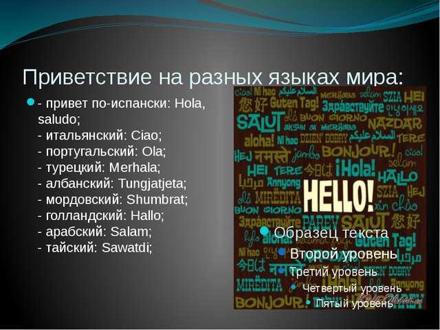 Приветствие на разных языках мира: - привет по-испански: Hola, saludo; - итал...