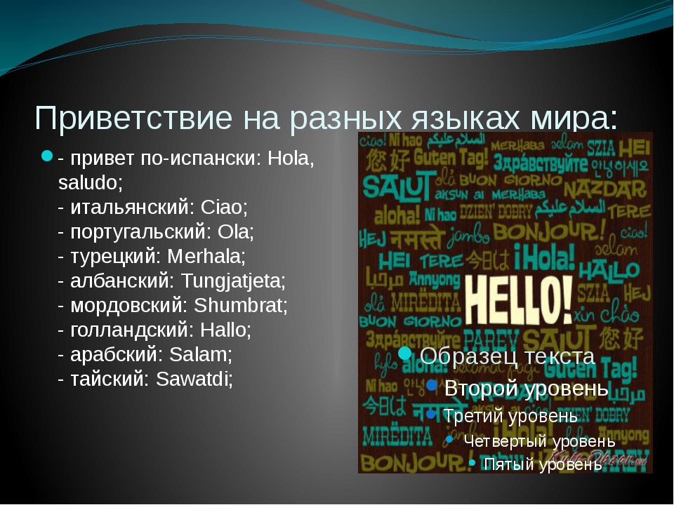 выбор!Доставка привет по на разных языках НИЗКИЕ