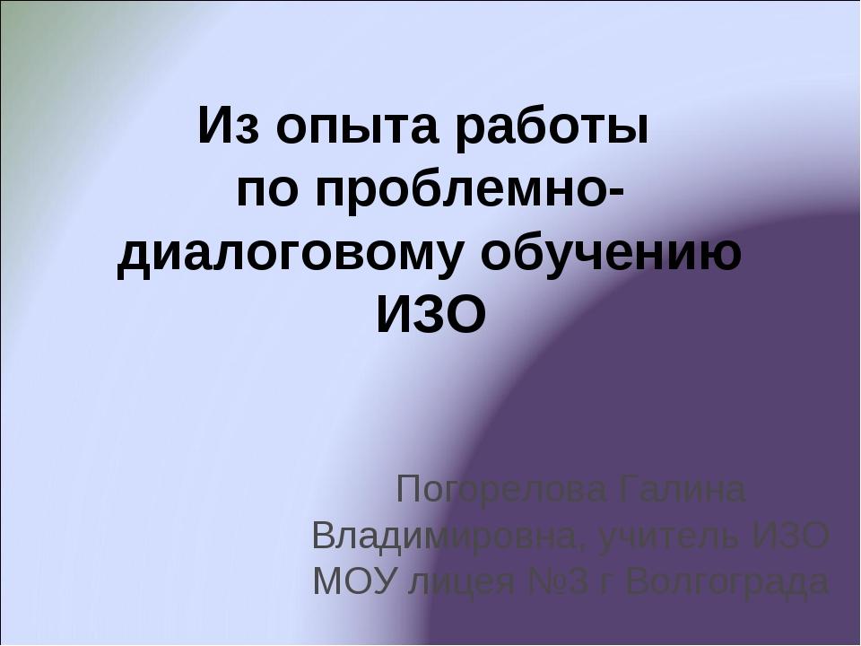 Из опыта работы по проблемно-диалоговому обучению ИЗО Погорелова Галина Влади...