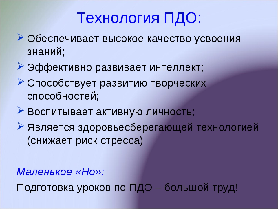Технология ПДО: