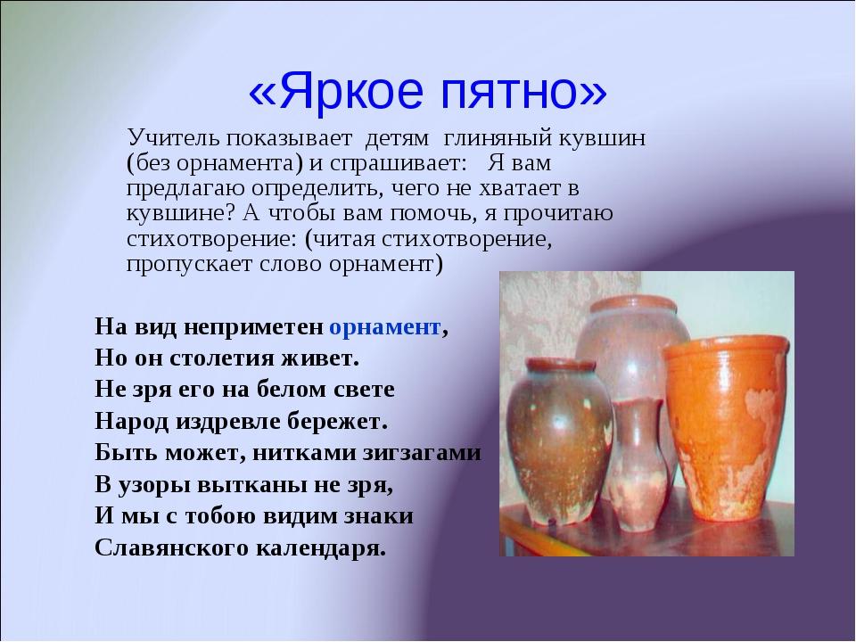 «Яркое пятно» Учитель показывает детям глиняный кувшин (без орнамента) и спра...