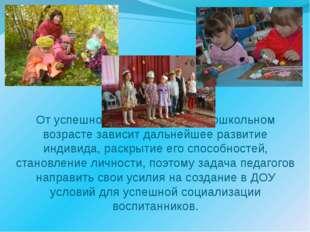 От успешной социализации в дошкольном возрасте зависит дальнейшее развитие ин