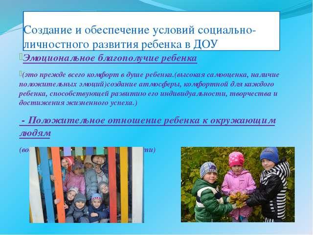 Создание и обеспечение условий социально-личностного развития ребенка в ДОУ Э...