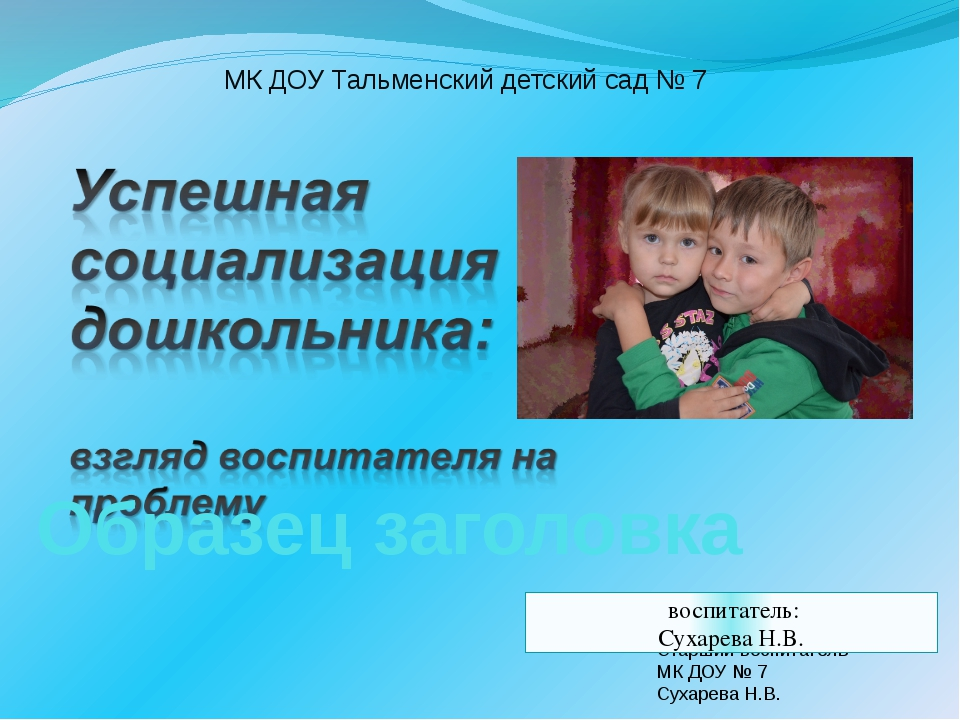 МК ДОУ Тальменский детский сад № 7 Старший воспитатель МК ДОУ № 7 Сухарева Н....