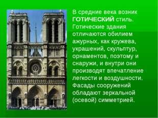 В средние века возник ГОТИЧЕСКИЙ стиль. Готические здания отличаются обилием