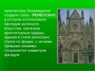 Архитекторы Возрождения создали стиль - РЕНЕССАНС, в котором использовали нас