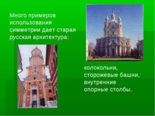Много примеров использования симметрии дает старая русская архитектура: колок